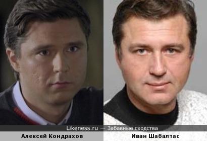 Алексей Кондрахов и Иван Шабалтас