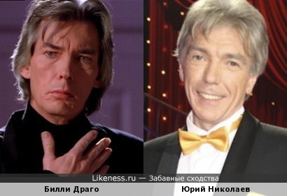 Билли Драго и Юрий Николаев