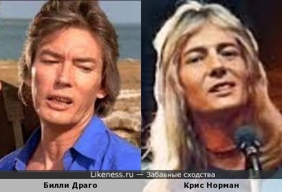 Билли Драго и Крис Норман