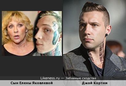 Сын Елены Яковлевой и Джай Кортни