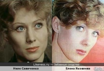 Неле Савиченко и Елена Яковлева