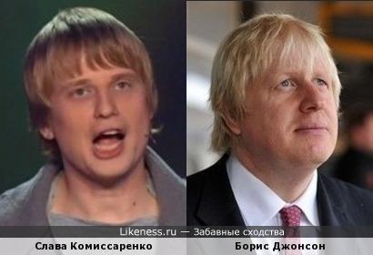 Слава Комиссаренко и Борис Джонсон