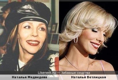 Наталья Медведева и Наталья Ветлицкая