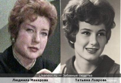 Людмила Макарова и Татьяна Лаврова