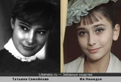 Ия Нинидзе и Татьяна Самойлова