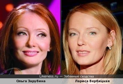 Ольга Зарубина и Лариса Вербицкая