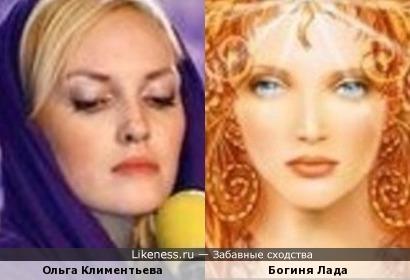 Ольга Климентьева и Богиня Лада
