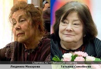 Людмила Макарова и Татьяна Самойлова