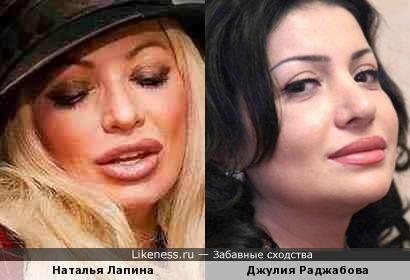 Наталья Лапина и Джулия Раджабова