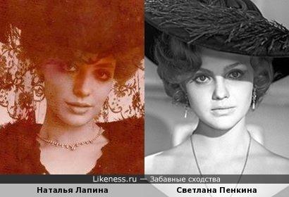 Наталья Лапина и Светлана Пенкина