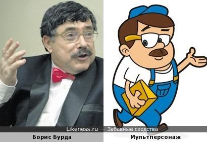Борис Бурда и мультперсонаж