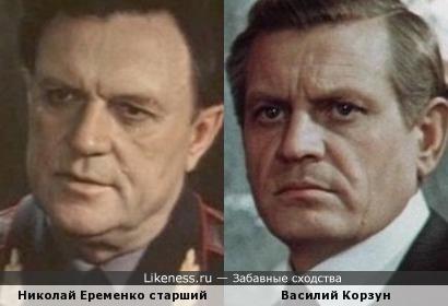 Николай Еременко и Василий Корзун