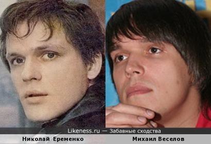 Николай Еременко и Михаил Веселов