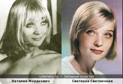 Наталия Мордкович и Светлана Светличная