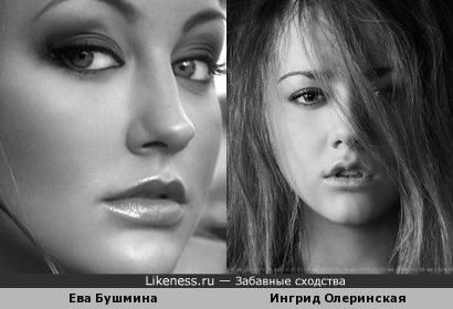 Ева Бушмина и Ингрид Олеринская
