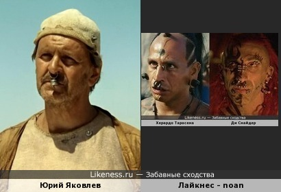 Юрий Яковлев и лайкнес - noan