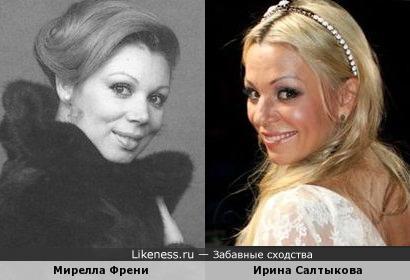 Мирелла Френи и Ирина Салтыкова