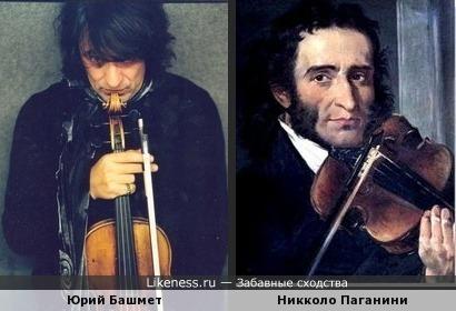 Юрий Башмет и Никколо Паганини