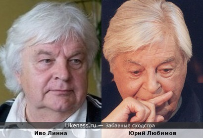 Иво Линна и Юрий Любимов