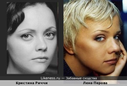 Кристина Риччи и Лена Перова
