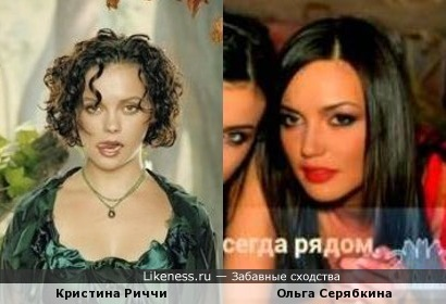 Кристина Риччи и Ольга Серябкина