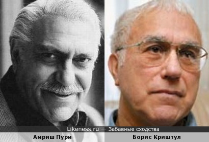 Амриш Пури и Борис Криштул