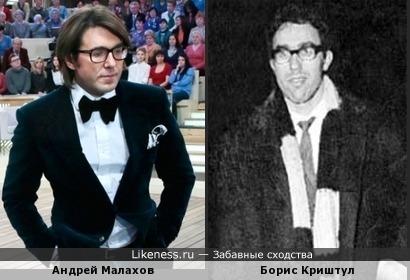 Андрей Малахов и Борис Криштул