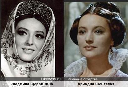 Людмила Щербинина и Ариадна Шенгелая