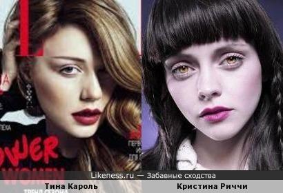 Тина Кароль и Кристина Риччи