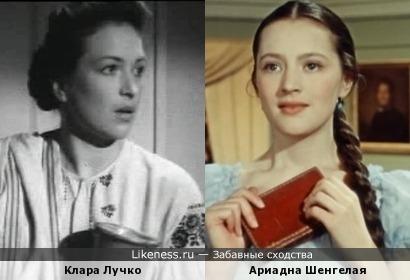 Клара Лучко и Ариадна Шенгелая