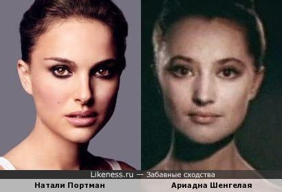 Ариадна Шенгелая и Натали Портман