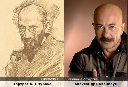 Портрет А.П.Нурока и Александр Розенбаум