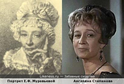 Портрет Е.Ф. Муравьевой и Ангелина Степанова