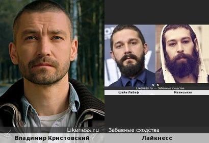 Владимир Кристовский и Лайкнесс