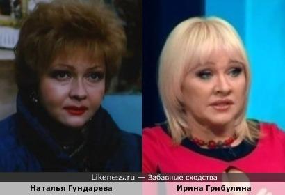 Наталья Гундарева и Ирина Грибулина