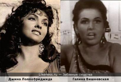 Джина Лоллобриджида и Галина Вишневская
