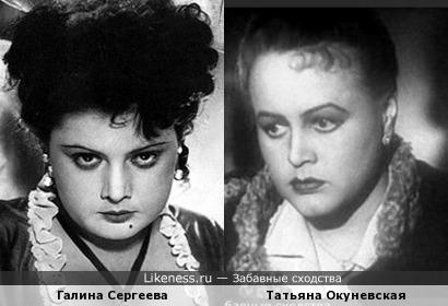 Галина Сергеева и Татьяна Окуневская
