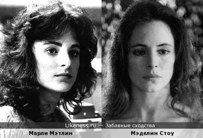 Марли Мэтлин и Мэделин Стоу