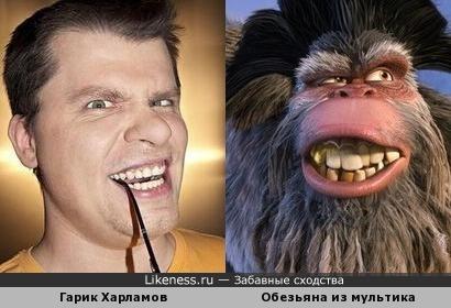Гарик Харламов и обезьяна из мультика