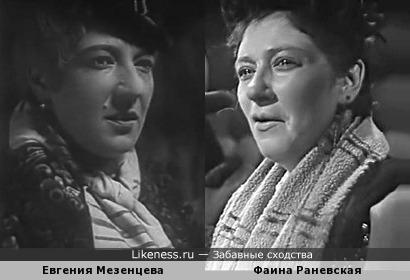 Евгения Мезенцева и Фаина Раневская