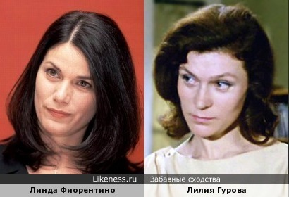 Линда Фиорентино и Лилия Гурова
