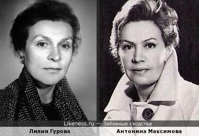 Лилия Гурова и Антонина Максимова