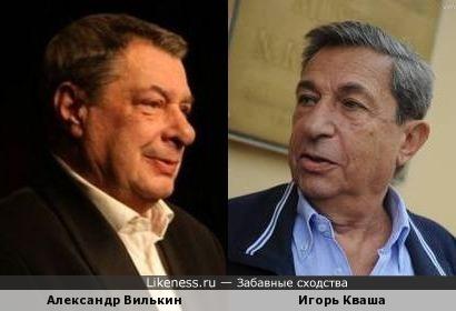 Александр Вилькин и Игорь Кваша