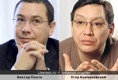 Виктор Понта и Егор Кончаловский