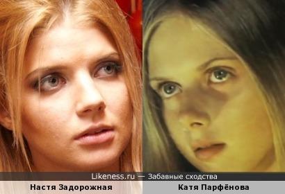 Настя Задорожная и Катя Парфёнова