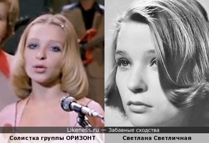 Солистка группы ОРИЗОНТ и Светлана Светличная