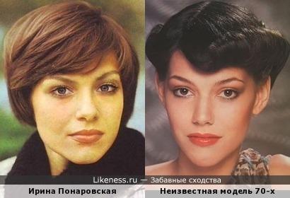 Ирина Понаровская и неизвестная модель 70-х