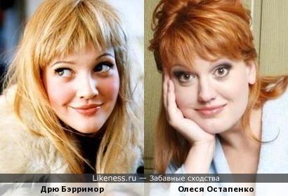 Дрю Бэрримор и Олеся Остапенко