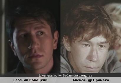 Евгений Волоцкий и Александр Примако