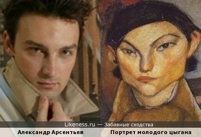 Александр Арсентьев и портрет молодого цыгана
